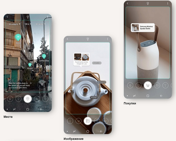 Samsung Galaxy S9 и S9 Plus-Bixby с искусственным интеллектом и машинным обучением