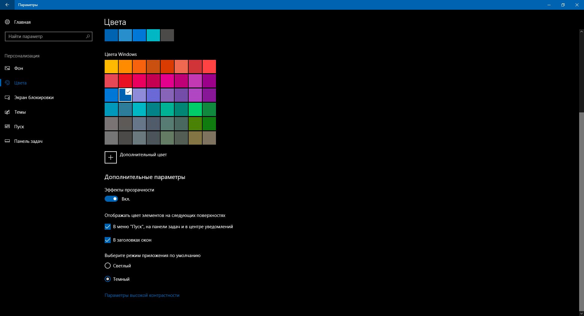 Возможности Windows 10 1