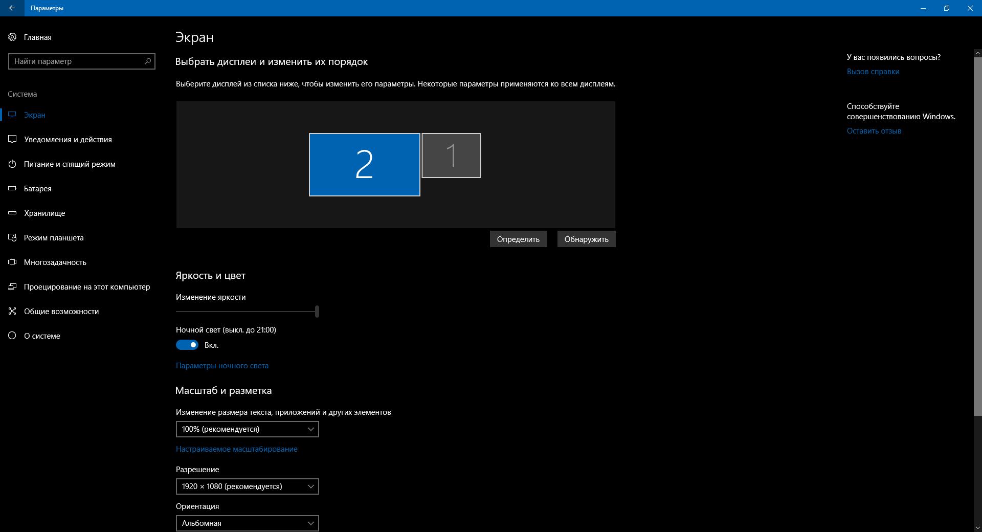 Возможности Windows 10 2