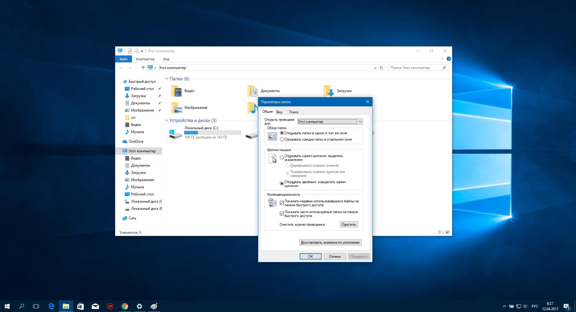 Возможности Windows 10 3