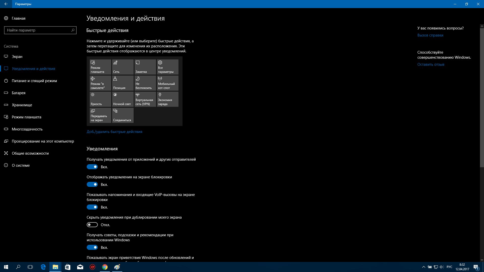 Возможности Windows 10 4