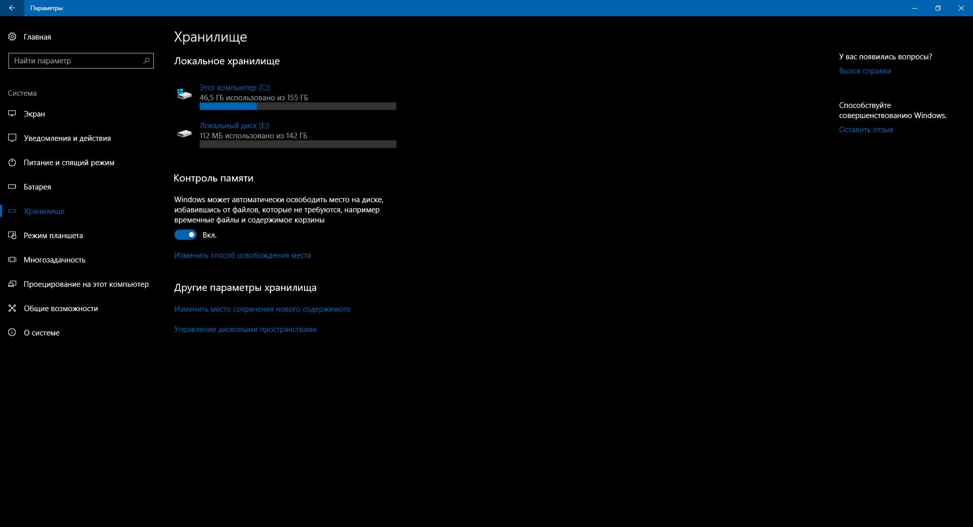 Возможности Windows 10 5