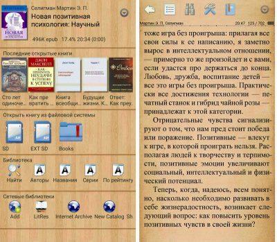 Бесплатное приложение на Андроид Coolreader