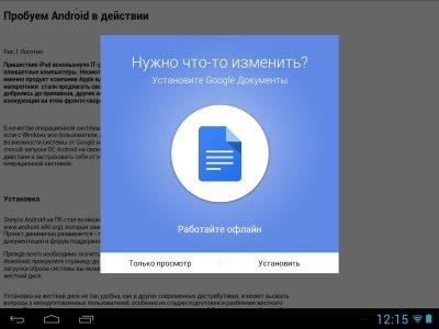 Бесплатное приложение на Андроид Google Docs