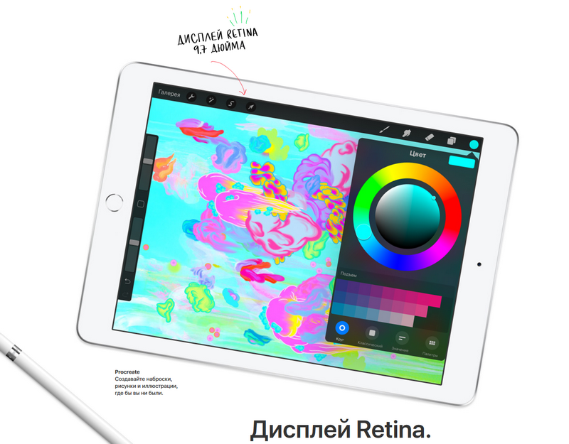 Apple iPad 9.7 (2018)-Retina-экран