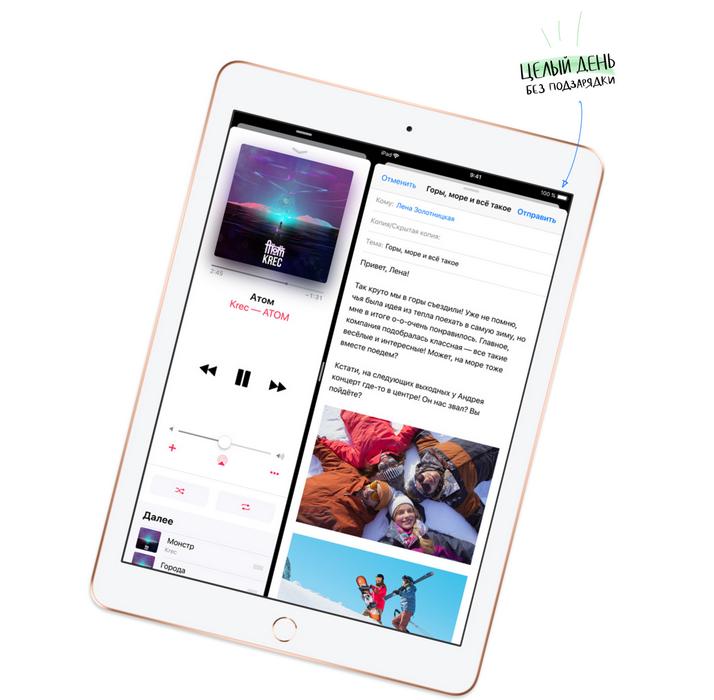 Apple iPad 9.7 (2018)-автономная работа