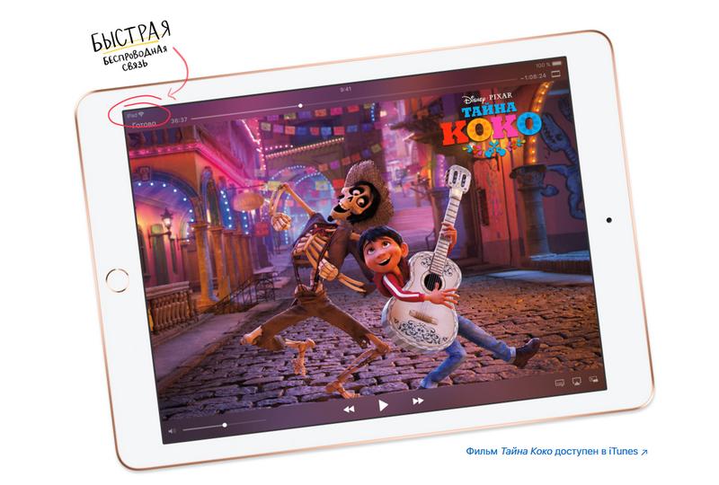 Apple iPad 9.7 (2018)-быстрая беспроводная связь
