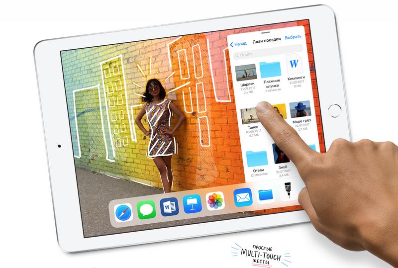 Apple iPad 9.7 (2018)-поддержка жестов