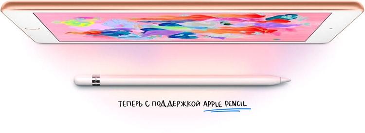 Apple iPad 9.7 (2018)-с поддержкой цифрового пера Apple Pencil