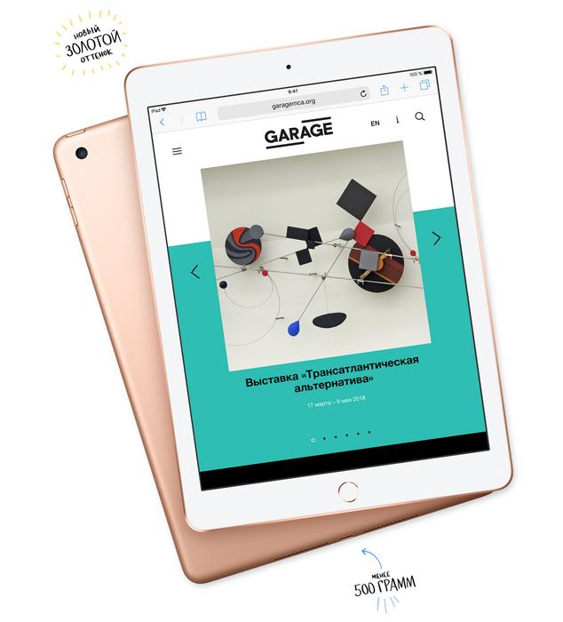 Apple iPad 9.7 (2018)-тонкий и легкий