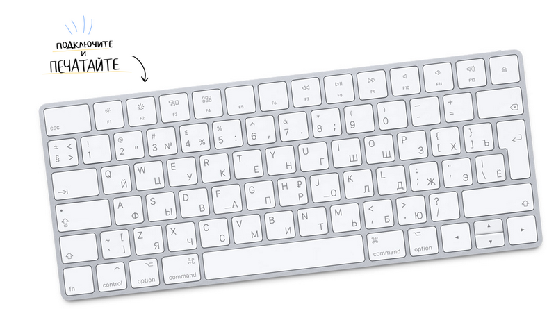 Bluetooth-клавиатура-подключайте и печатайте