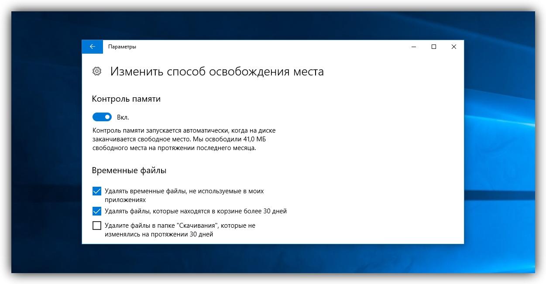 Эффективные способы чистки диска в Windows - автоочистка жёсткого диска
