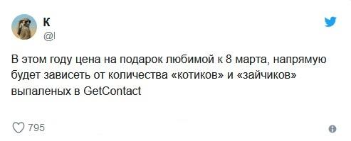 GetContact 7