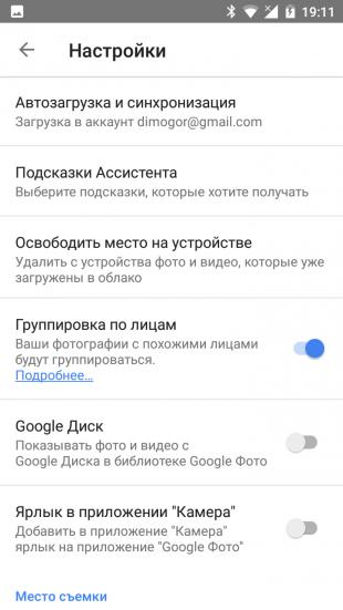 Лучшие способы освободить место на Android-смартфоне - удаляем фотографии