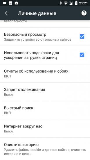 Лучшие способы освободить место на Android-смартфоне - удаляем кэш браузера