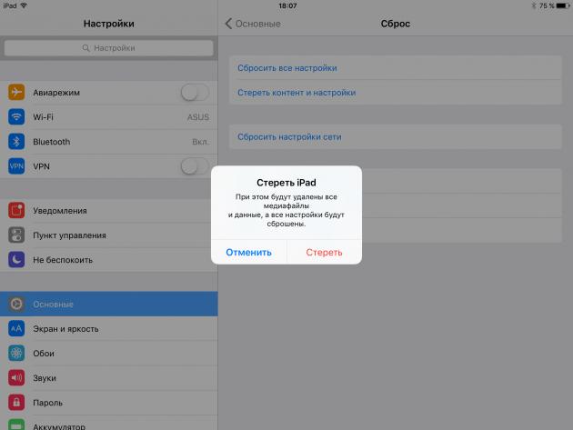 Лучшие способы освободить место на iPhone и iPad - сброс настроек iOS