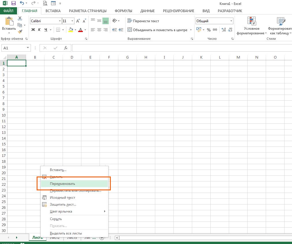 Секреты Excel 19