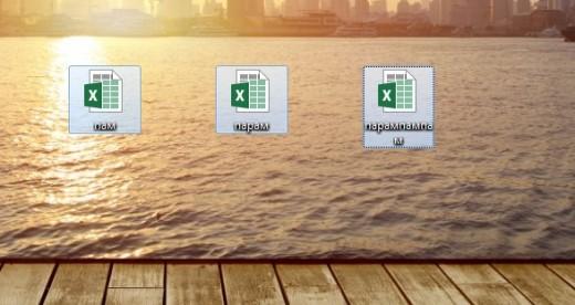 Секреты Excel 4