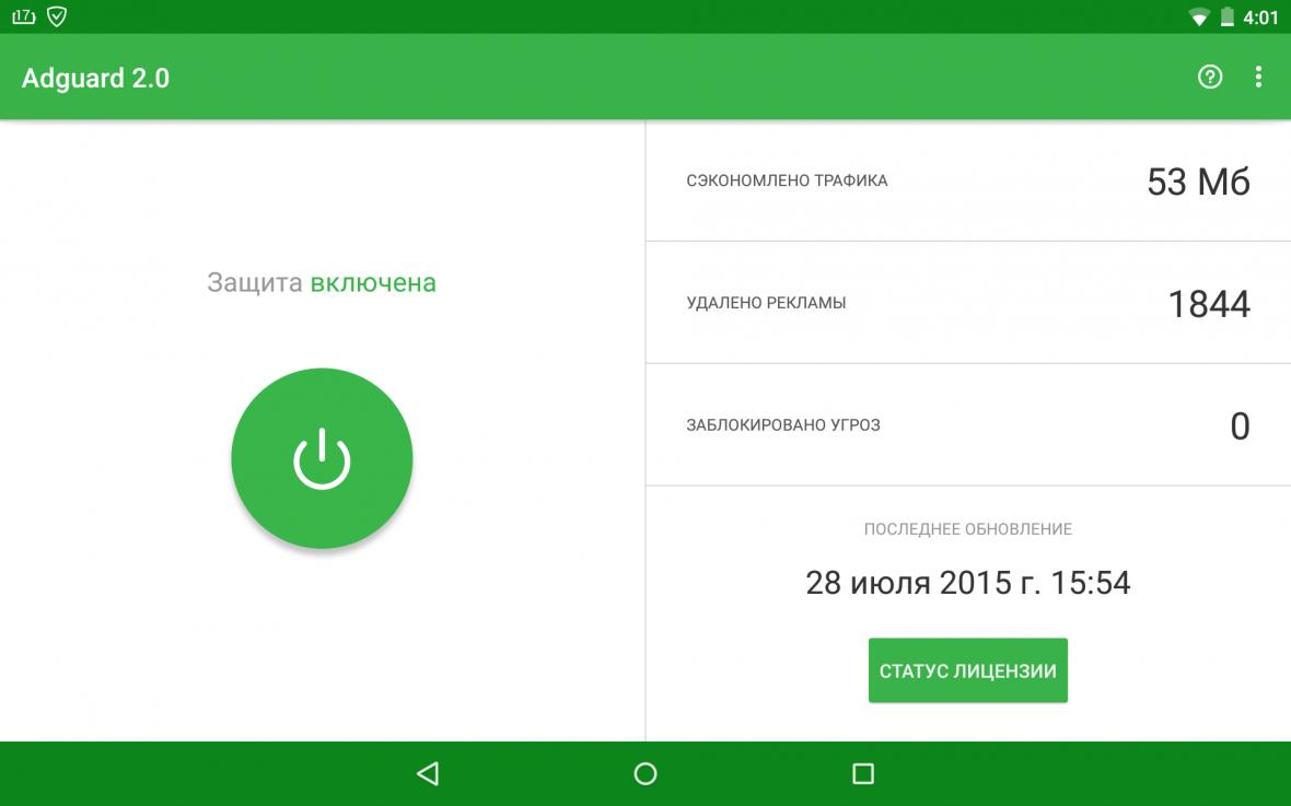 Топ-5 приложений и утилит для Android - adguard