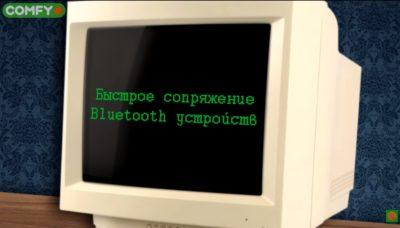 Быстрое сопряжение с bluetooth-устройствами