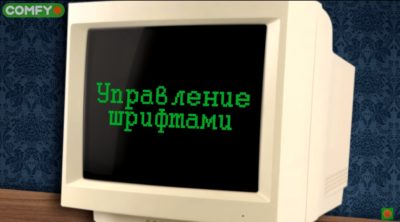 Управление шрифтами
