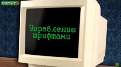 Управління шрифтами