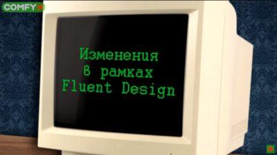 Изменения в рамках Fluent Design