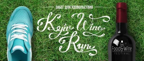 Винный забег-Kyiv Wine Run