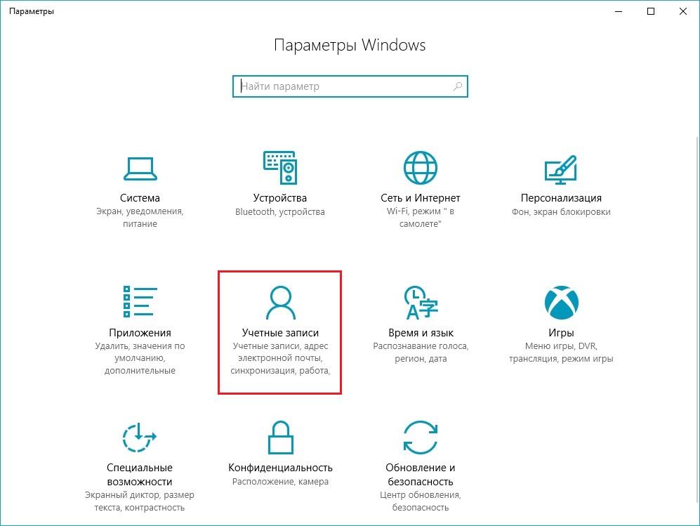 Как включить динамическую блокировку в Windows 10 и зачем она нужна - параметры учетной записи