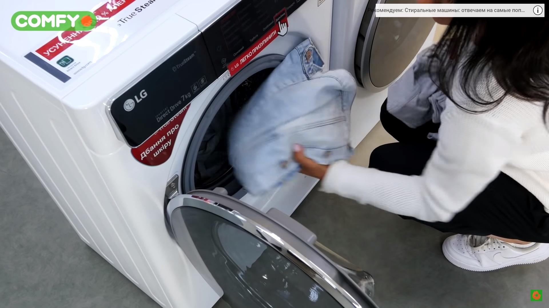 Зачем нужна функция ПАР в стиральных машинах - закладываем вещи в стиралку