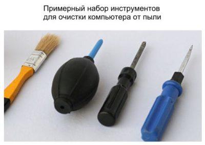 Инструменты для чистки системника
