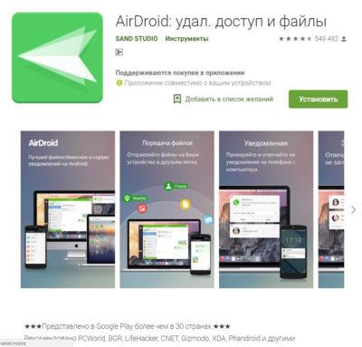 AirDroid (приложение AirDroid)
