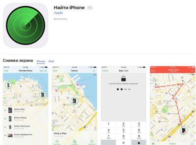 Find My iPhone (приложение Find My iPhone)