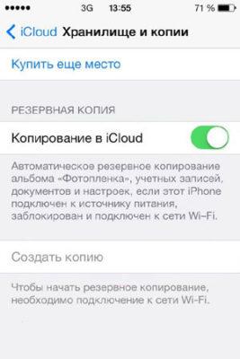 iCloud - Хранилище и копии