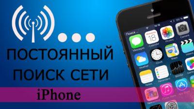 Нет связи - постоянный поиск сети iPhone