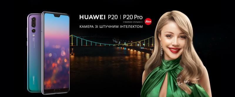 Huawei P20-Лейка
