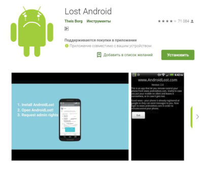 Lost Android (приложение Lost Android)