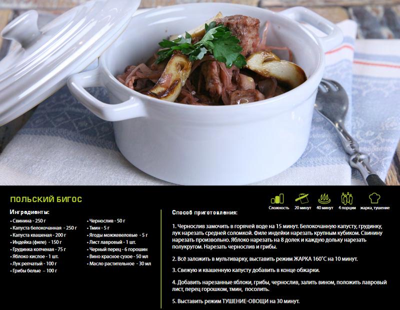 Тефаль-польский бигос с черносливом