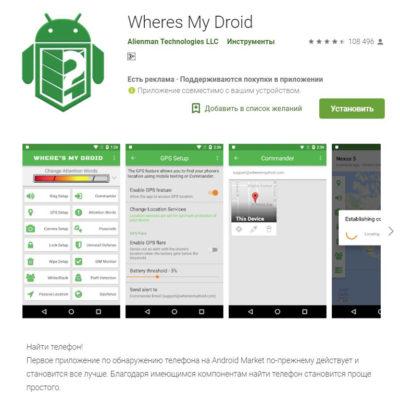 Wheres My Droid (приложение Wheres My Droid)