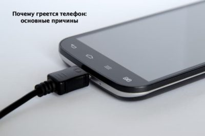 греется смартфон при зарядке