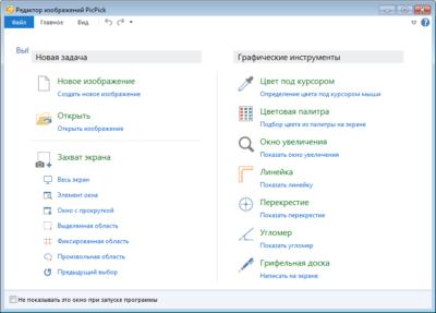 Приклад функціоналу програми для захоплення екрану