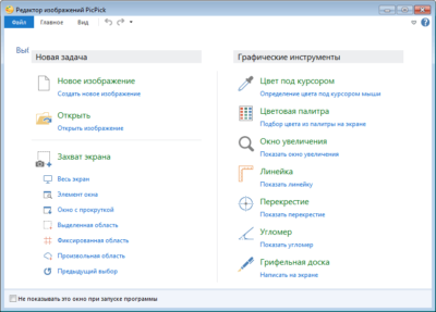 Пример функционала программы для захвата экрана