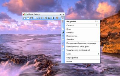 Мінімалістичний дизайн робочої панелі FastStone Capture