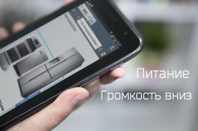 Делаем снимок с экрана телефона нажатием кнопки Громкости и Питания