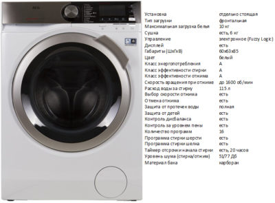 AEG L8WBC61S (пральна машина AEG L8WBC61S)