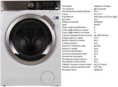 AEG L8WBC61S (стиральная машина AEG L8WBC61S)