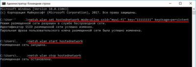 CMD-Universa (команды настройки раздачи Wi-Fi с ноутбука через командную строку)