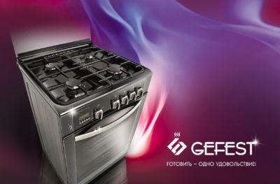 Плити Gefest - готувати одне задоволення!