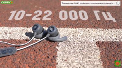 Діапазон звуку Bluetooth-навушників JBL Reflect Mini BT