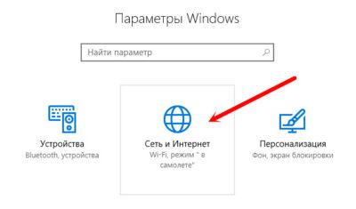 Mobile-Hot-Spot-01 (налаштування функції Мобільный Хот-спот в Windows 10, крок 1)
